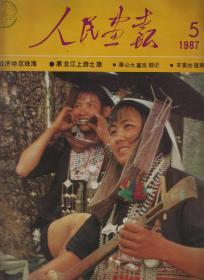 人民画报1987.5