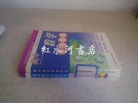 高中数学思维方法 上下全二册  馆藏