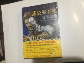 蒲公英王朝:七王之戰(劉宇昆!征服歐美科幻界的華裔作家!)