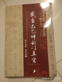 正版原版:武当太乙神剑门真宗 关亨九 2008年 160页 8品(带光盘)