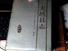 大邑县志       N8
