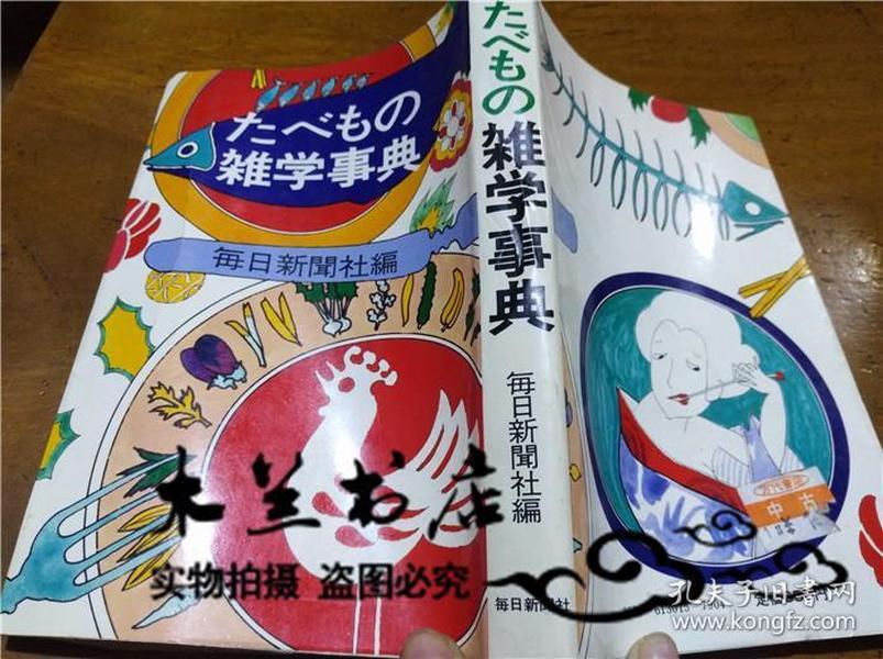 原版日本日文书 たべもの雑学事典 每日新闻社 1981年12月 50开平装