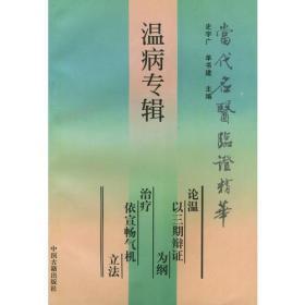 温病专辑——当代名医临证精华
