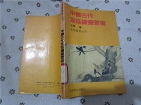 中国古代宫廷绘画管窥
