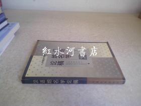 汉语地名学论稿  馆藏