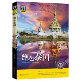 正版绝色泰国 图说天下 国家地理