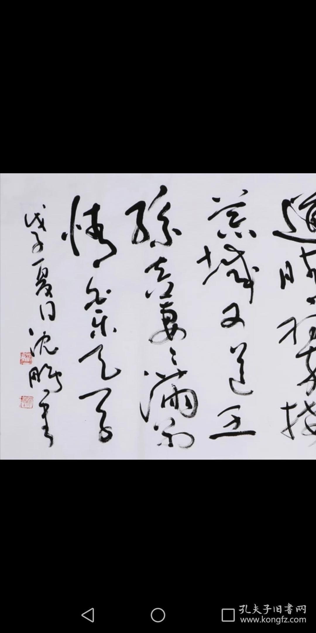 当代著名书法家沈鹏书法纯手写图片