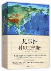 中国华侨出版社 凡尔纳科幻三部曲(套装全3册)