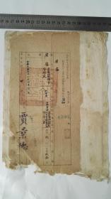 """资料档案类-----中华民国34年""""铨叙部""""委任令6332号"""
