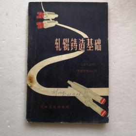 轧辊铸造基础(1960年1版1印)