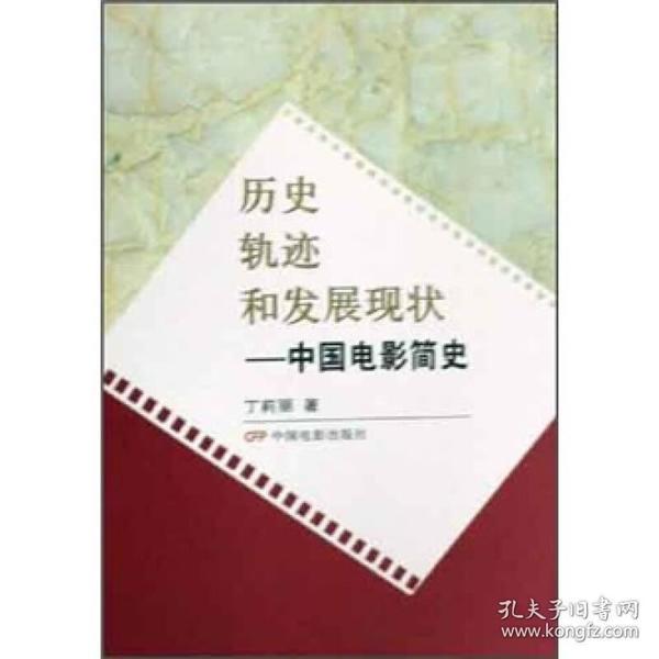 历史轨迹和发展现状:中国电影简史