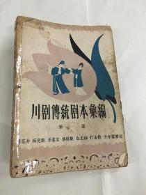 川剧传统剧本彚编 第一一集