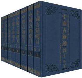 中国古籍总目·史部(全八册)