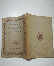 民国版:初中学生文库 字学及书法