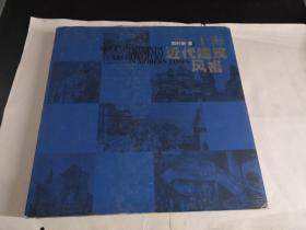 上海近代建筑风格(精装铜版纸精印)
