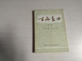 百病良方(第二集)
