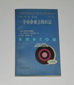 一个小企业主的日记  1997年