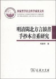 國家哲學社會科學成果文庫:明清閩北方言韻書手抄本音系研究