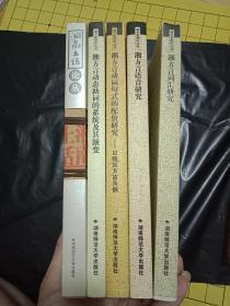 湘方言研究丛书:有签名本《湘方言语音研究》《湘方言词汇研究》 《湘方言动态助词的系统及其演变》 《湘方言动词句式的配价研究》《湖南土话论丛》 5本合售