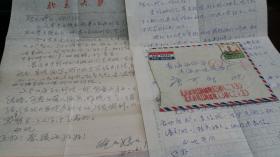 著名速记学家,亚伟式速记创始人唐亚伟1982未署名之信文一通两页