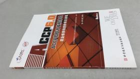 ACCP60 ACCP软件开发程序员 深入NET平台和C#编程 第一学年[第二学期]