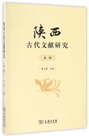 陕西古代文献研究:第一辑