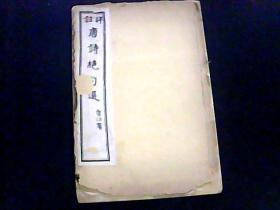 详注.唐诗句选绝.卷3-5.1册全