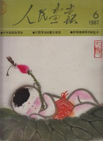 人民画报1987.6