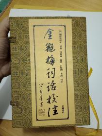 岳麓书社出版 1995年1版1印《金瓶梅词话校注》可以提供删字内容2424个字的图片 保正版 --私藏书95品如图   --值得珍藏