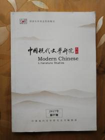 中国现代文学研究丛刊(月刊)2017年第7期