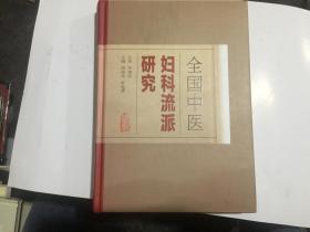 全国中医妇科流派研究