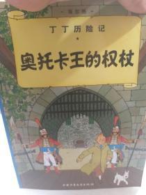 丁丁历险记《奥托卡王的权杖》一册