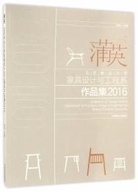 蒲英(北京林业大学家具设计与工程系作品集2016)