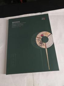 中国嘉德2018春季拍卖会 晋文斋藏扇 扇苑善缘
