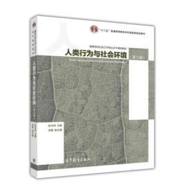 人类行为与社会环境(第3版)/高等学校社会工作专业主干课程教材