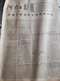 【报纸】河南日报 1976年3月3日 【从资产阶级民主派到走资派】【巩固和发展无产阶级文化大革命的伟大成果】