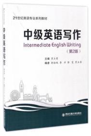 中级英语写作(第2版)
