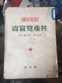 共产党宣言  49年八月解放社
