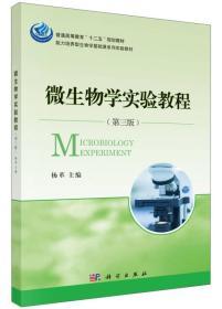 """微生物学实验教程(第三版)/普通高等教育""""十二五""""规划教材,能力培养型生物学基础课系列实验教材"""
