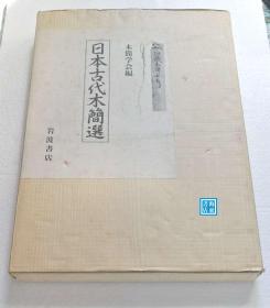 【日本古代木简选(八开精装带函套)】 木简学会编   岩波书店1990年一版一印