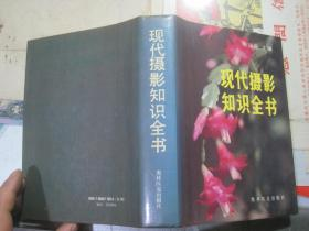 现代摄影知识全书(硬精装)