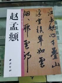 中国历代书法大师名作精选- 赵孟頫
