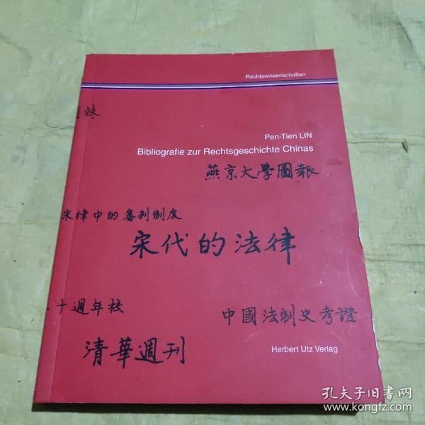 Bibliografie zur Rechtsgeschichte Chinas  中国法学史文献目录 德文原版