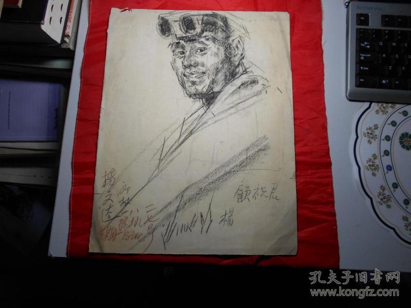 著名油画家顾祝君 70年代大港油田速写《杨文达》