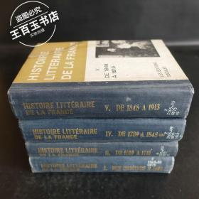 HISTOIRE LITTéRAIRE DE LA FRANCE(4本合售)