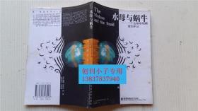 水母与蜗牛:一个生物学观察者的手记(第二辑) (美)刘易斯.托马斯 李绍明 著 湖南科学技术出版社
