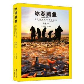 冰湖腾鱼 查干湖最后的渔猎部落(汉英)