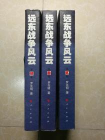 远东战争风云( 2、3、4卷)3本