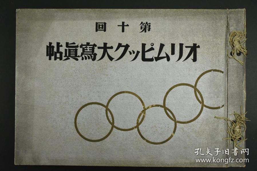洛杉矶奥运会《第十回奥林匹克大写真帖》大开本厚册一册全 黑白老照片写真 参赛国旗青天白日满地红旗 中华民国代表团入场  刘长春短跑运动员是中国第一位参加奥运会选手 日本出版 1932年发行