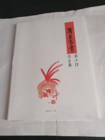 清正富贵---刘少白作品集 【全新未拆封】